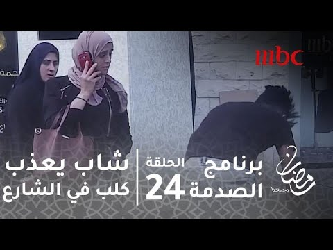 برنامج الصدمة - حلقة 24 - رحمة المواطنين في الأردن ترفض تعذيب شاب لكلب