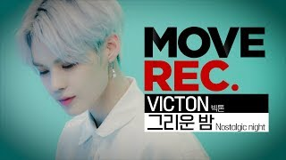 Heavenly VisualsExplosive Emotions, Victon-Nostalgic Night,choreography MOVE REC
