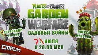 (Не)субботний стрим — Plants vs. Zombies: Garden Warfare. Садовые войны(Вторая попытка провести стрим по Plants vs. Zombies: Garden Warfare. На этот раз все получится! Играем на ПК. Подробности:..., 2014-07-07T19:05:35.000Z)