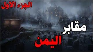 قصص جن : مقابر اليمن !!! (الجزء الاول)