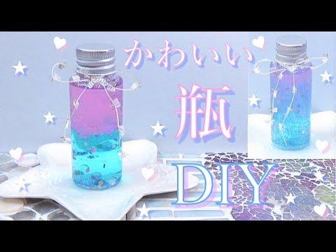 夏休みの自由研究にも🌺 2色の瓶 💎 作り方 💛 水と油で かわいい2色が混ざる瓶を作ったよ ✨ DIY 🍀 How to make a cute bottle