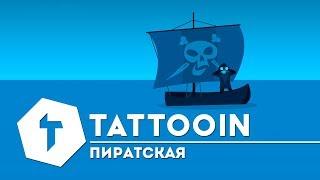 Смотреть клип Tattooin - Пиратская