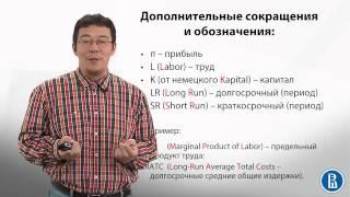 4.1 Другая сторона спроса и предложения фирмы