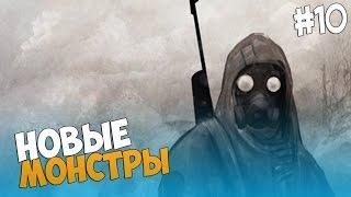 S.T.A.L.K.E.R: Тень Чернобыля - НОВЫЕ МОНСТРЫ! #10(S.T.A.L.K.E.R:Тень Чернобыля, «Survival FPS» с элементами RPG: подразумевается, наряду с элементами обычного 3D-шутера!..., 2015-10-16T05:00:00.000Z)