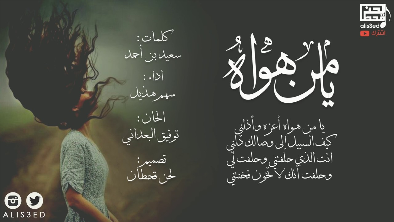 يامن هواه أعزه وأذلني mp3