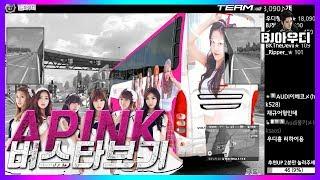 [유로트럭] 에이핑크(Apink) 버스타보기!! 팬클럽 가입각이다 BJAudi Euro Truck Simulator 2 Apink Volvo Bus Mod Playing