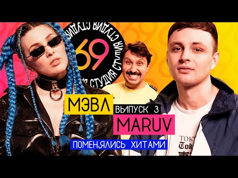 Поменялись хитами: MARUV - ПАТАМУШКА / Мэвл - Siren Song / Студия 69 #3