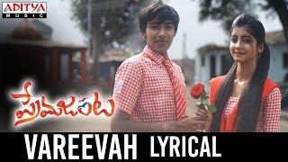 Vareevah Lyrical | Prema Janta Songs | Ram Praneeth, Sumaya | Nikhilesh Thogari