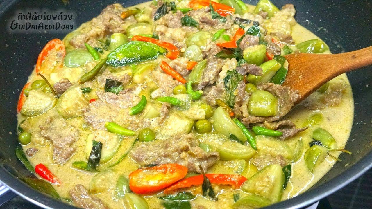 แกงเขียวหวานเนื้อวัว เนื้อนุ่ม เข้มข้น หอมมัน กะทิแตกมันสวย มะเขือไม่ดำ l กินได้อร่อยด้วย