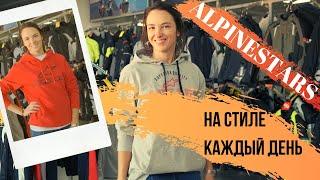Alpinestars: не только мотоэкипировка. Обзор фирменной одежды от Анастасии Нифонтовой.