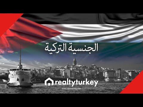 كيفية الحصول على الجنسية التركية عن طريق الاستثمار العقاري