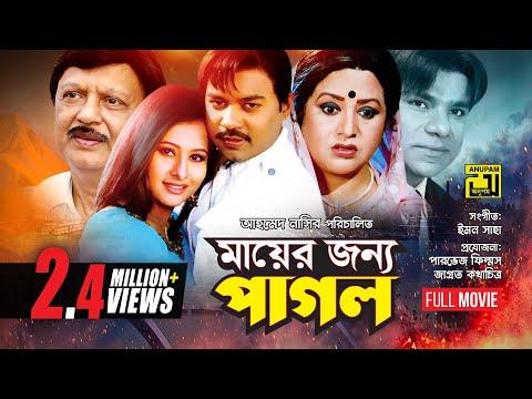 Mayer Jonno Pagol   মায়ের জন্য পাগল   Shohel Rana, Maruf, Purnima, Emon & Nodi   Bangla Full Movie