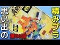 86 清正張斬(キヨマサバルキリー)VF-1D   『バンダイ 超時空列伝 真空路守』