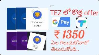 New scratch card in Google pay Earn ₹ 1350 in TELUGU   Google pay లో కొత్త card  