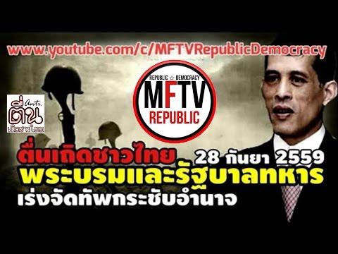 """""""พระบรมและรัฐบาลทหารเร่งจัดทัพกระชับอำนาจ""""(ต่อ)MFTV Republic by แอนตี้ ตื่นเถิดชาวไทย @28 กย.2559"""