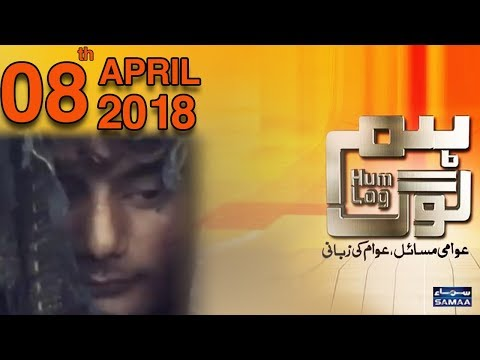 Hum Log | SAMAA TV | 08 April 2018
