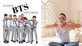 Навиците на звездите/Ерика Думбова/BTS, Selena Gomez, Ariana Grande`s Habits/Erika Doumbova
