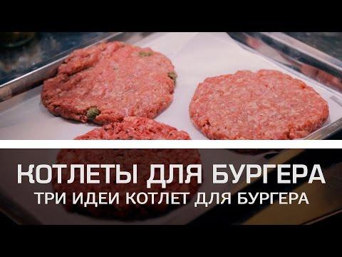 Как делать котлеты на гамбургеры