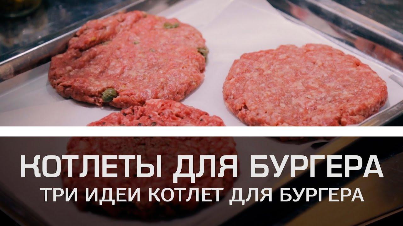 Котлеты бургеров рецепт