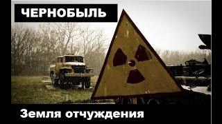 Секунды до катастрофы: Чернобыль