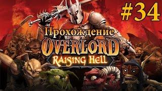 Прохождение Overlord Raising Hell [Часть 34]