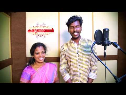 Abhijith kollam &Chandralekha new album KARUNAMAYAN
