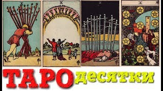 ТАРО Младшие арканы X десятки (жезлов, кубков, мечей, пентаклей)