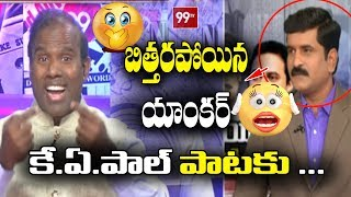 Ka Paul Sings a Song on AP Poliitcs - Anchor Shock | 99 TV Telugu