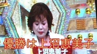 2016年のM-1、「優勝は上沼恵美子」の声続出の理由。