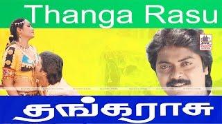 Thanga Rasu Full Movie | Murali | தங்கராசு முரளி செந்தில்  நடித்த நகைச்சுவை குடும்ப சித்திரம்