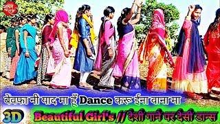 बेवफा नी याद मा हूँ Dance करू ईना वाना मा // Beautiful Girl's // देशी गाने पर देसी डान्स