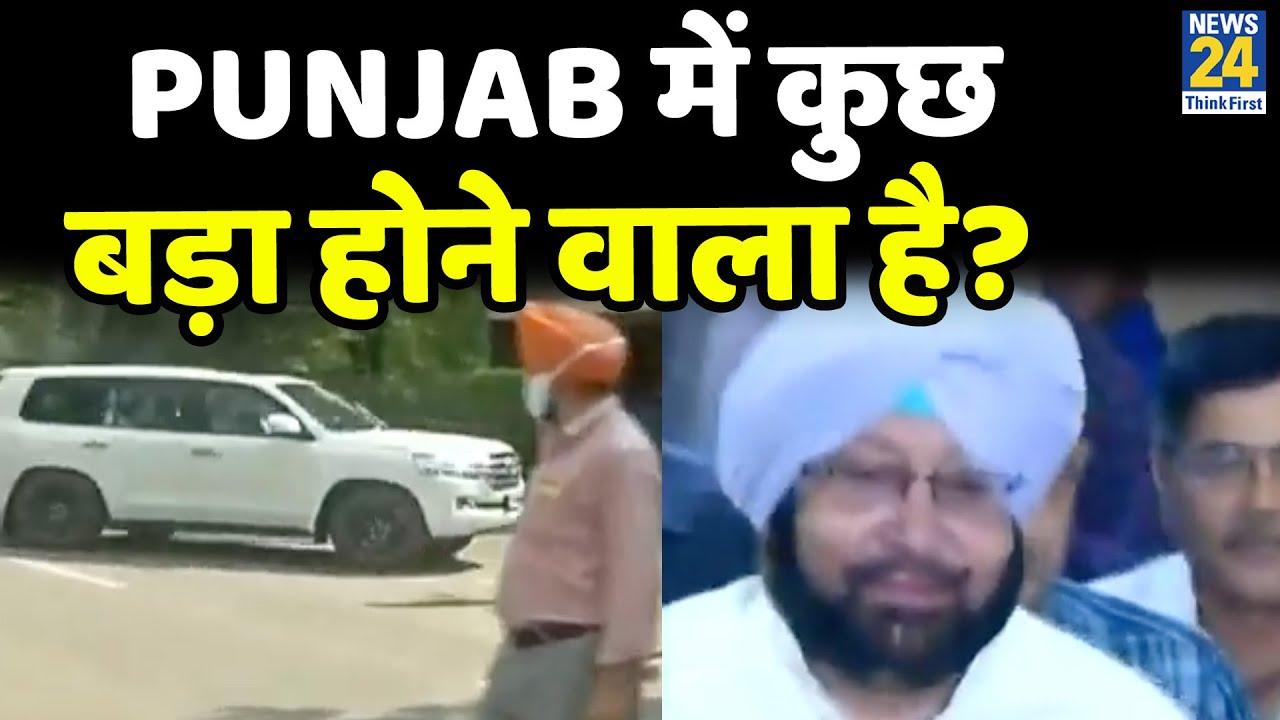 Download Punjab में कुछ बड़ा होने वाला है? विधायक दल की बैठक में नहीं जाएंगे Captain Amarinder Singh