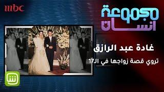 غادة عبد الرازق تروي سبب زواجها المبكر في الـ17