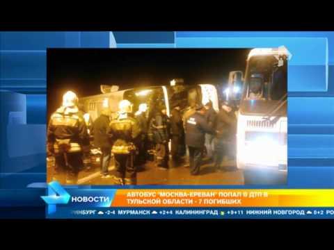 7 человек погибли в результате ДТП с участием автобуса Москва-Ереван