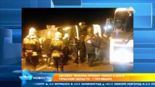 Смотреть видео 7 человек погибли в результате ДТП с участием автобуса Москва-Ереван онлайн