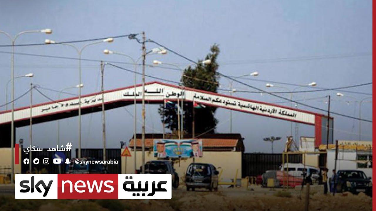 الأردن.. قرار بفتح معبر جابر الحدودي مع سوريا بشكل كامل  - نشر قبل 7 ساعة