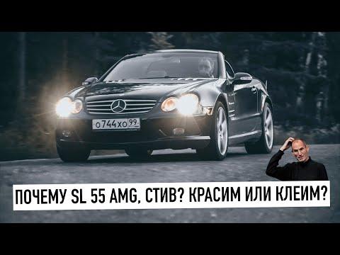 Купил Mercedes SL 55 AMG как у Стива Джобса. Красим или клеим? Почему Джобс так любил это? Антигив!
