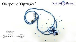 Бисероплетение для начинающих: Ожерелье