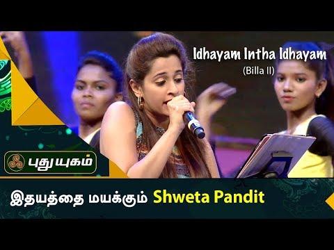 Idhayam Intha Idhayam | Billa 2 | Yuvan Shankar Raja | Puthuyugam TV