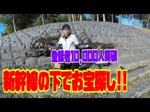 新幹線の下に流れる川でトレジャーハント!!