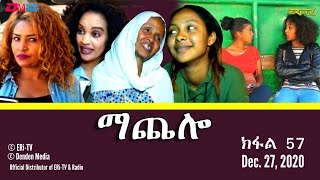 ማጨሎ (ክፋል 57) - MaChelo (Part 57) - ERi-TV Drama Series, Dec. 27, 2020