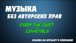 Музыка без АП From The Dust Crystals