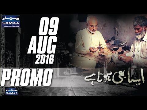Mochi Ki Kahani | Aisa Bhi Hota Hai | Promo | 09 Aug 2016