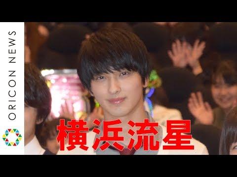 横浜流星、単独初主演映画が完成 公開控え「ちょっと恥ずかしさもあります」 映画『兄友』完成披露上映会舞台挨拶