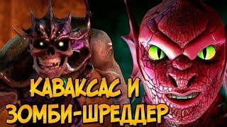 Демон-Дракон Каваксас и Зомби-Шреддер из мультсериала Черепашки Ниндзя (силы, слабости, биология)