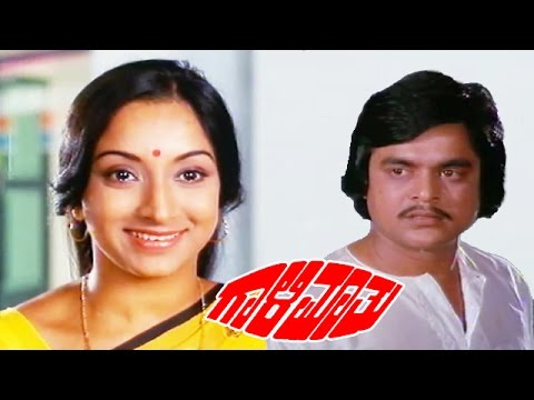 Gaali Maathu Kannada Full Length Movie