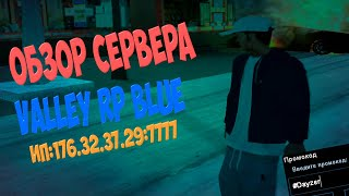 sAMP/ОБЗОР СЕРВЕРА/Valley RP Blue