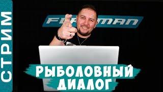 Рыболовный диалог! О фидерной рыбалке с Евгением Чертенковым!