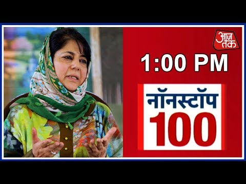 Non Stop 100: CM Mehbooba Mufti Withdraws Cases Against Youths Involved In Stone-Pelting