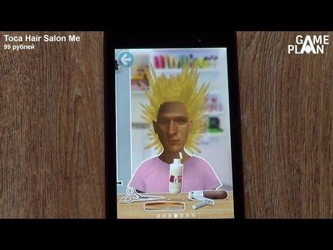 Игры toca hair salon me скачать на компьютер